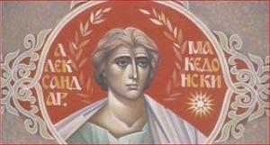 Βουλγαρία: «Ο Άγιος Αλέξανδρος ο Μακεδών» (Свети Александар Македонски) ο Σκοπιανός ...........