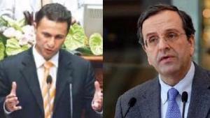 Προτροπές Σαμαρά στον Γκρούεφσκι : Οι συστηματικές πράξεις της κυβέρνησής σας και των αξιωματούχων της ΠΓΔΜ, θέτουν εμπόδια στην ως άνω αναφερθείσα διαδικασία .....