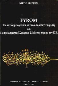 Η αφετηρία δημιουργίας του ψευδομακεδονικού έθνους των Σκοπίων .....