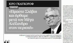 Στην Ελλάδα μερικοί ακόμη προσπαθούν να μας πείσουν ότι τα Σκόπια είχαν δεχθεί μία μέση λύση και εμείς κακώς την απορρίψαμε ....
