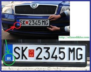 Οι νέες πινακίδες κυκλοφορίας στα Σκόπια (FYROM) με αρχικά ΜΚ. ...